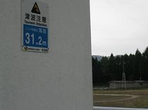 津波注意!2.jpg