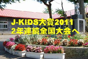 祝J-kids大賞2011.jpg